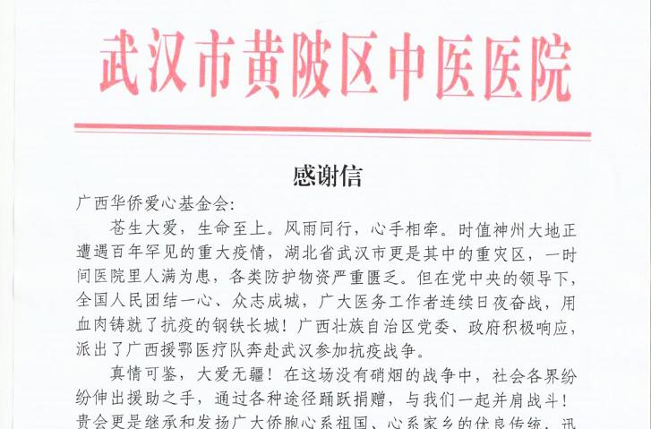 武汉黄陂区中医院、广西援鄂医疗队的感谢信