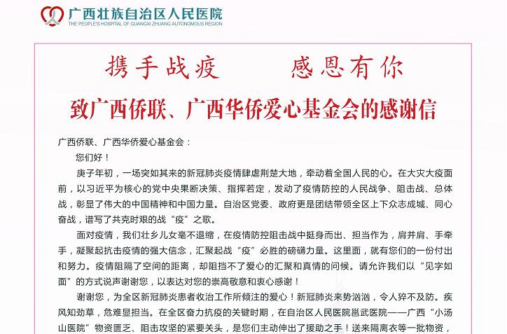 广西壮族自治区人民医院的感谢信