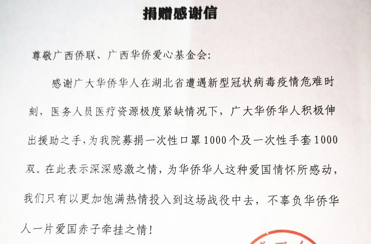 湖北荆州市第一人民医院的感谢信