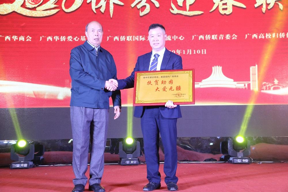 广西华侨爱心基金会理事长韦家伟获赠荣誉牌匾