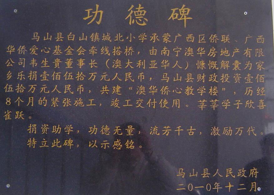 马山县人民政府功德碑