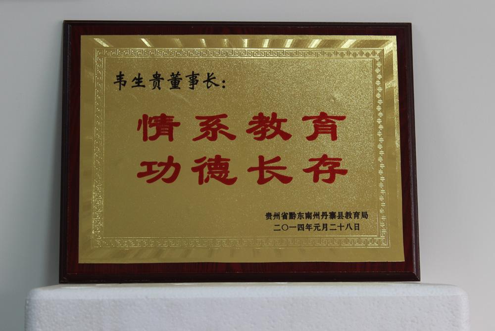 贵州省黔东南州丹寨县教育局给南宁澳华房地产有限公司授予奖牌
