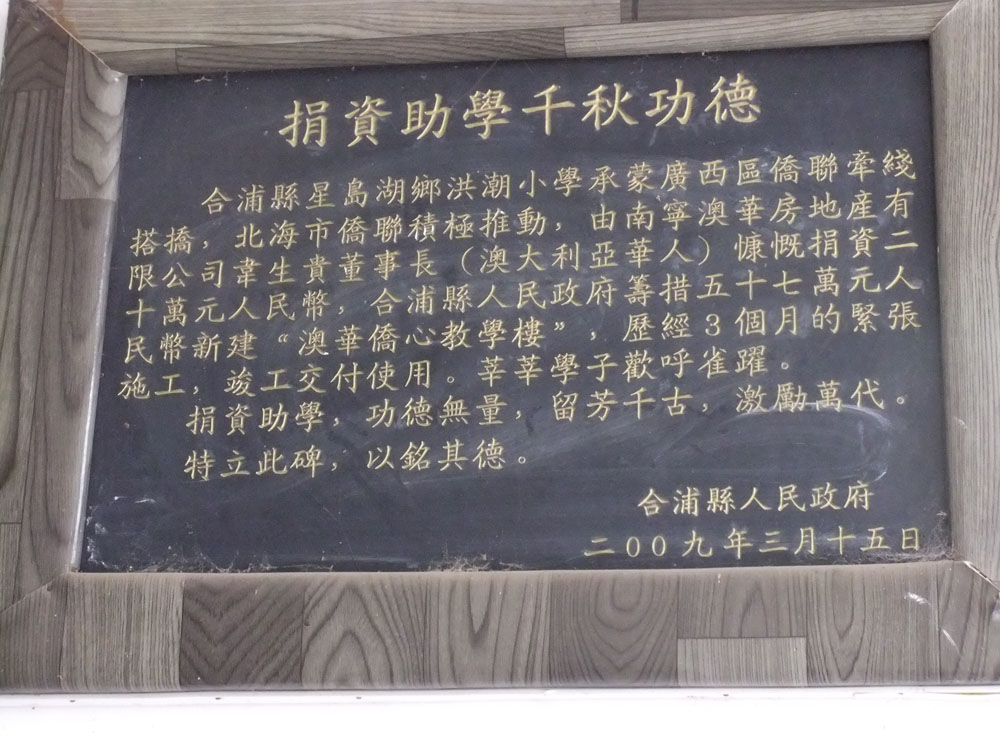 合浦县人民政府功德碑