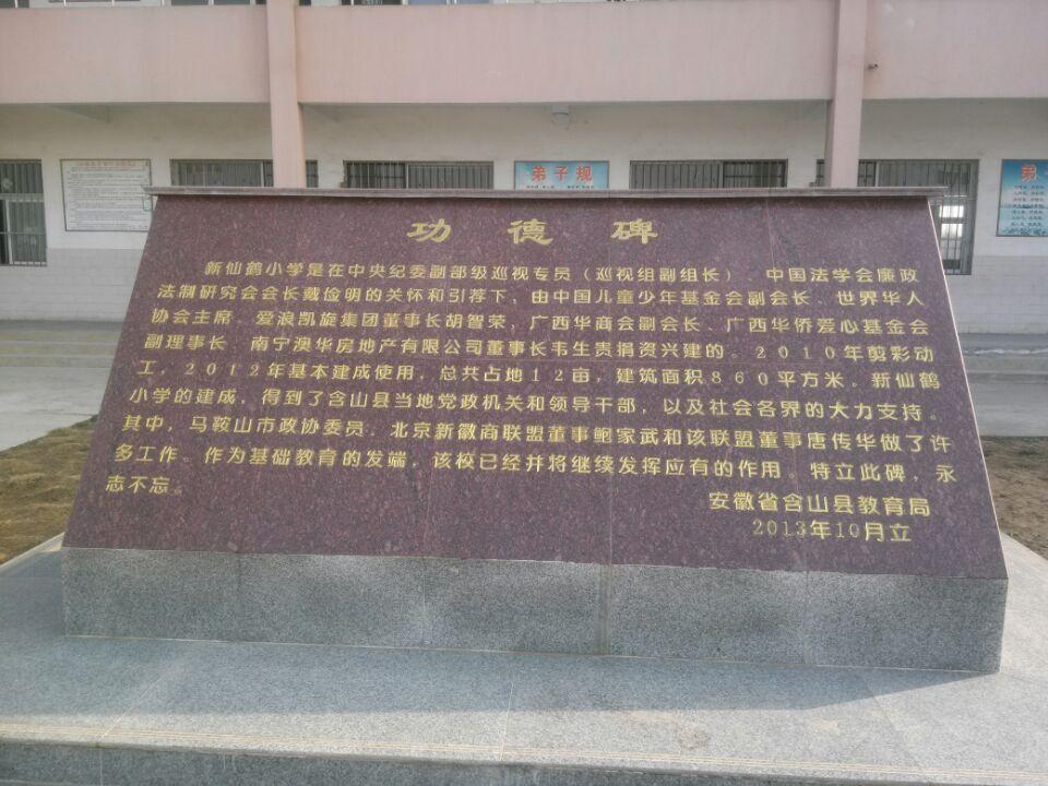 安徽省含山县教育局功德碑